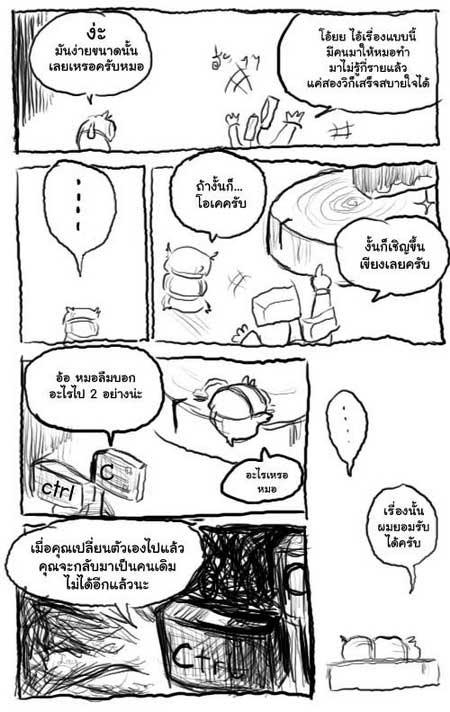 นิทานสอนใจ11